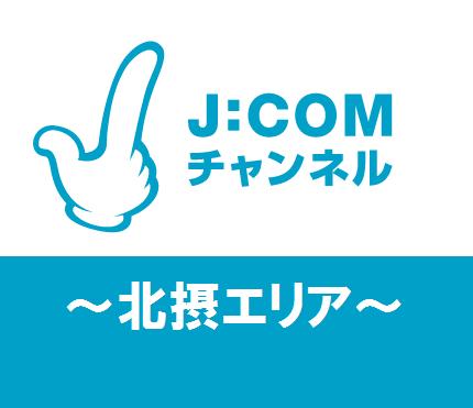 J:COMチャンネル~北摂エリア~
