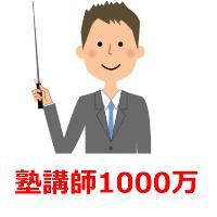 塾講師1000マン