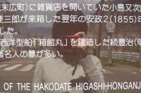 sakuragi@HAKODATE