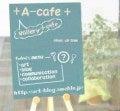 A-cafe_b1-120