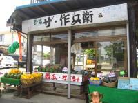 新鮮野菜直売店