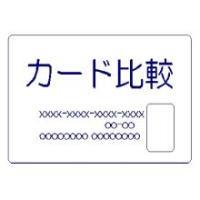 card-hikaku