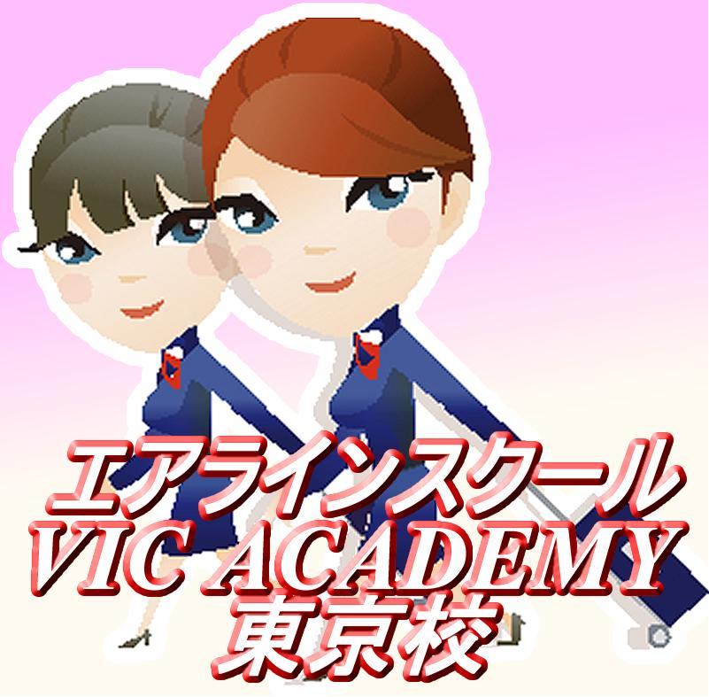 VIC東京校さん