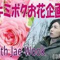 With Jae Wook ~キミボクお花企画~のプロフィール