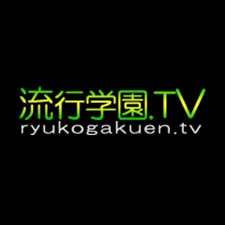 流行学園.TV