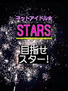 ネットアイドル★STARS