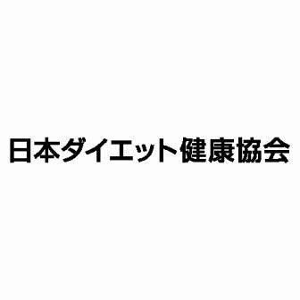 日本ダイエット健康協会