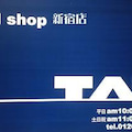 TAT 新宿店のプロフィール