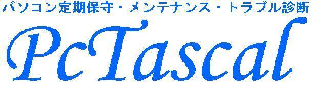 タスカルさん