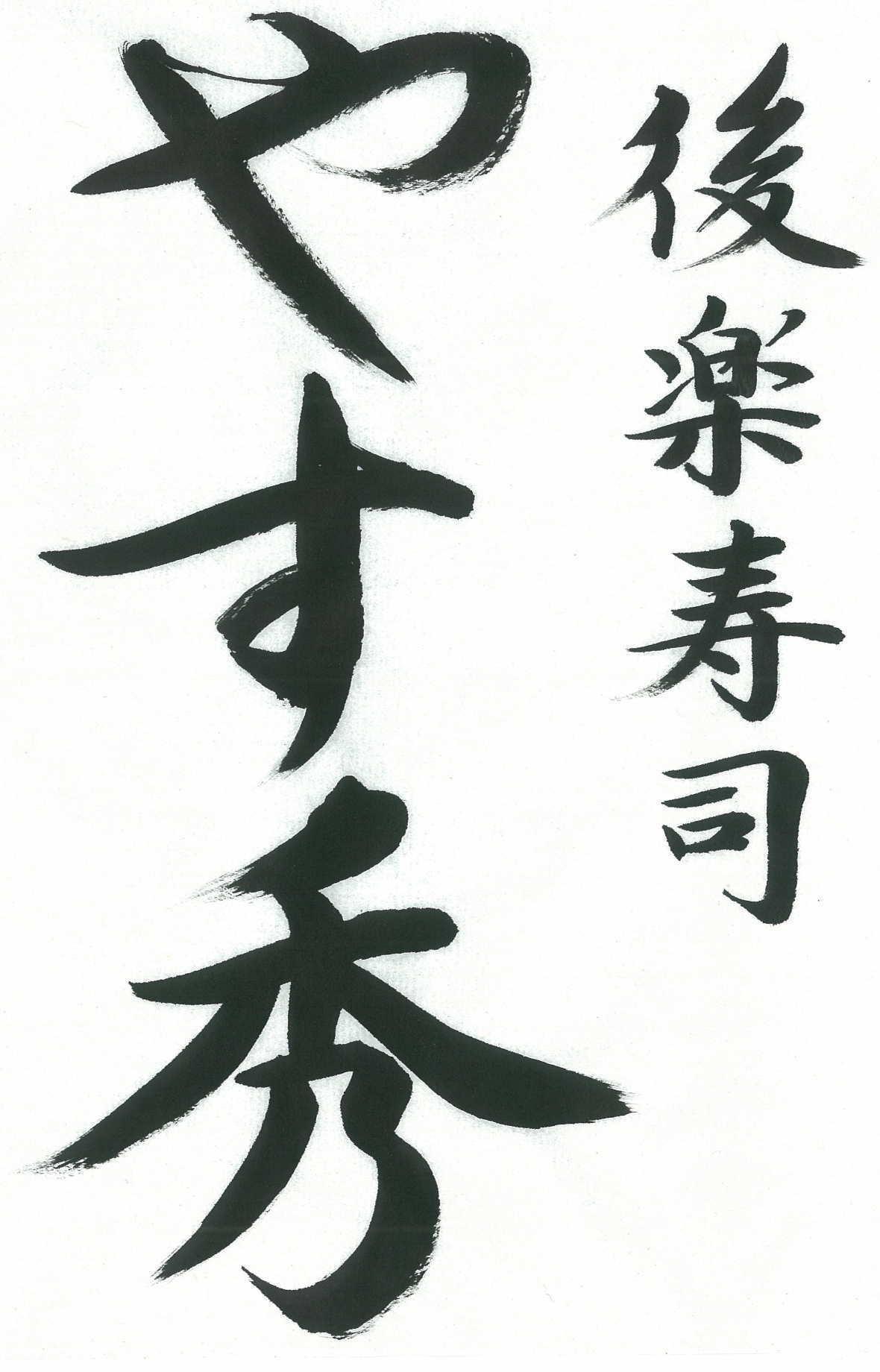後楽寿司「やす秀」の二代目!!...