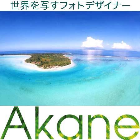 Akane☆世界を写すフォトデザイナー