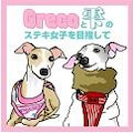 cookie-grecoのプロフィール