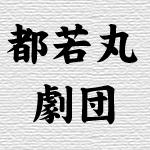 都若丸劇団さん