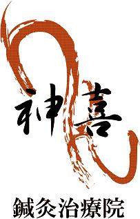 【芦屋】自律神経を整える!オーガニック鍼灸師 神喜真人