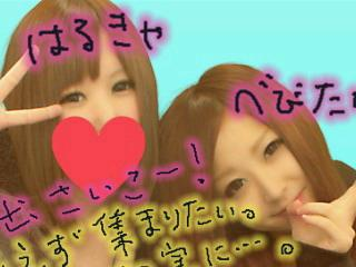 はるきゃ(^O^)☆、