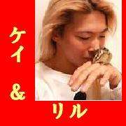 ケイ&リル  (゚∀゚)o彡゜びーがん!びーがん!