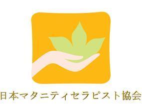 日本マタニティセラピスト協会