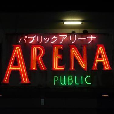 名古屋市 天白区 キャバクラ アリーナ