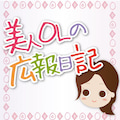 美人OL★のプロフィール