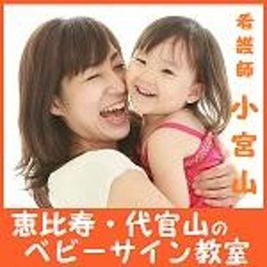 東京・横浜*看護師でマスターベビーサイン講師 小宮山みき