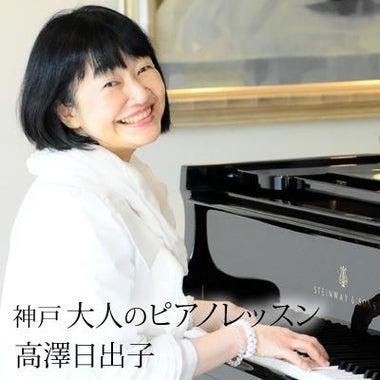 神戸 大人のピアノレッスン:高澤日出子