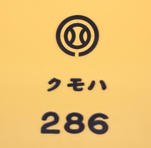クモハ286