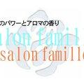 ♡salon famille♡のプロフィール