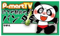 P-martTVブログ(パンダ会多め)