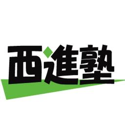 中学英語 Against と For 西進塾の受験ブログ
