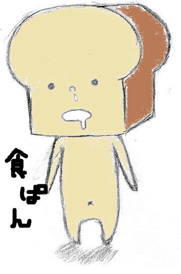 食ぱん_合格したお(´Д` )