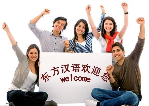 東方語学校