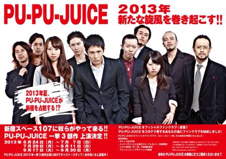 演劇集団PU-PU-JUICE 公式ブログMonday 1pay!⑨