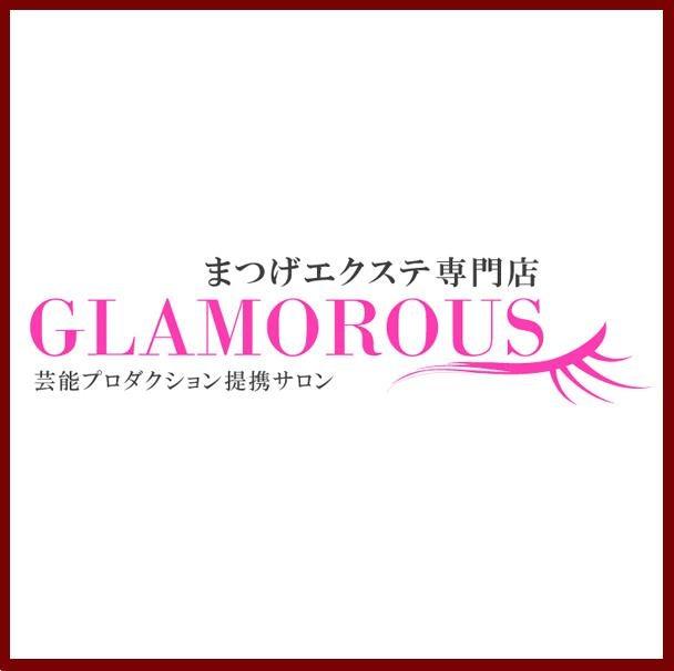 GLAMOROUS(グラマラス...さん