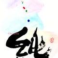 筆字の虹馬(こうま)のプロフィール