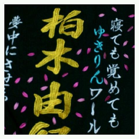 AKB*SKE*NMB*HKTゆきりんみるきー神推し★花音。