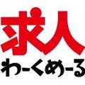 京都のWEB求人「わーくめーる」のプロフィール