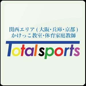 関西(大阪・神戸・京都)体育家庭教師トータルスポーツ