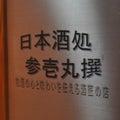 参壱丸のプロフィール