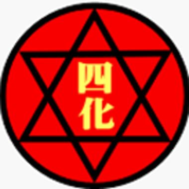 田中宏明の「復刻・紫微斗数は神様の黙示録」