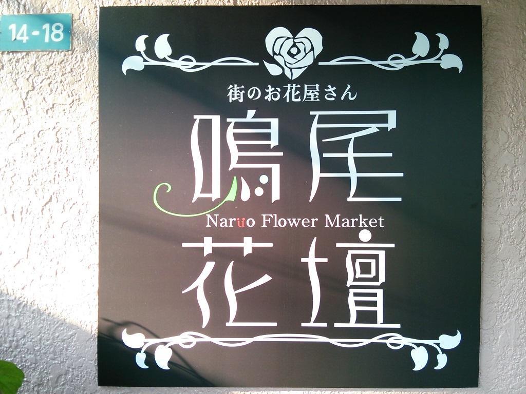 街のお花屋さん 鳴尾花壇