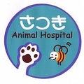 さつき動物病院のプロフィール