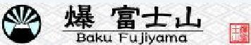 苔丸(こけまる)