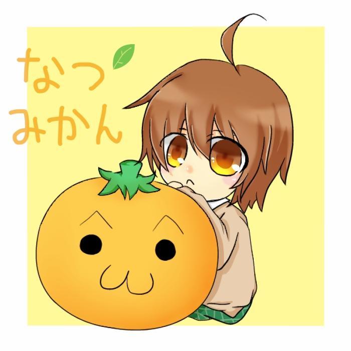 夏蜜柑。@ふゆかいです