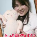 加須・久喜ベビーマッサージ教室・資格取得スクールえがおのはなのプロフィール