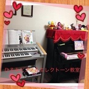 神戸市北区 ピアノ教室 『ひろみピアノ&エレクトーン教室』