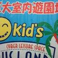 Kid's US.LANDイオン長田南店のプロフィール