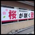 桜塾石巻校のプロフィール