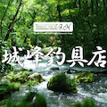 秩父の釣具屋【城峰釣具店】のプロフィール