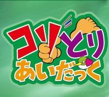コリとりあいだっく~中野坂上のほぐしサロン(足圧式)