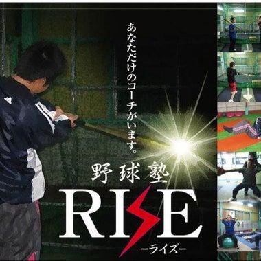 RISE塾長
